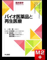 臨床薬学テキストシリーズ バイオ医薬品と再生医療