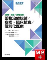 臨床薬学テキストシリーズ 薬物治療総論/症候・臨床検査/個別化医療