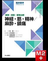 臨床薬学テキストシリーズ 神経・筋・精神/麻酔・鎮痛