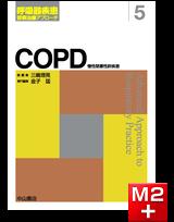 呼吸器疾患 診断治療アプローチ5 COPD