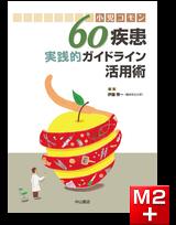 小児コモン60疾患実践的ガイドライン活用術