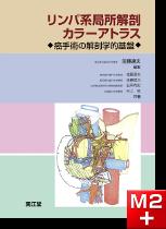 リンパ系局所解剖カラーアトラス‐癌手術の解剖的基盤‐