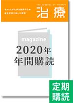 治療(2020年度年間購読)