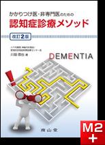 かかりつけ医・非専門医のための 認知症診療メソッド 第2版