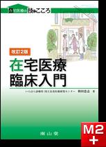 在宅医療 臨床入門 第2版