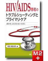 HIV/AIDS患者のトラブルシューティングとプライマリ・ケア