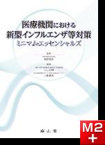 医療機関における新型インフルエンザ等対策ミニマム・エッセンシャルズ