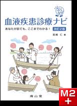 ぶらなび 血液疾患診療ナビ 第2版