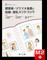 臨床医のための 膠原病・リウマチ疾患と妊娠・授乳ハンドブック