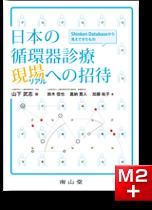 日本の循環器診療 現場〈リアル〉への招待 Shinken Databaseから見えてきたもの