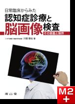 日常臨床からみた認知症診療と脳画像検査