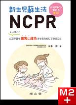 ガイドライン2015準拠 新生児蘇生法NCPR  もっと早く!人工呼吸を確実に成功させるためにできること