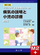 イラストによるお母さんへの病気の説明と小児の診療