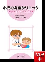 小児心身症クリニック