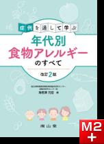 症例を通して学ぶ年代別食物アレルギーのすべて 第2版
