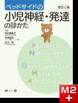 ベッドサイドの小児神経・発達の診かた 第4版