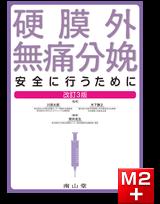 硬膜外無痛分娩-安全に行うために 第3版