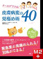 ナースができる!皮膚病変の見極め術(トリアージ)40