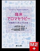 臨床アロマセラピー 実践例から学ぶプロの技