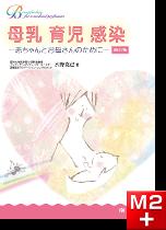 母乳 育児 感染 ― 赤ちゃんとお母さんのために 第2版
