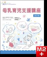 母乳育児支援講座 第2版