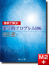 事例で解決!薬学的プロブレム106