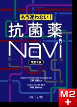 もう迷わない! 抗菌薬Navi 第2版
