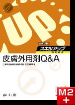 スキルアップのための皮膚外用剤Q&A改訂2版