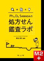 Ph.D.SAWADAの処方せん鑑査ラボ