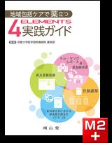 地域包括ケアで薬立つ 4 ELEMENTS実践ガイド【付録Web版特典付き】