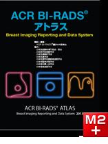 ACR BI-RADS®アトラス