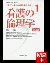 現代社会の倫理を考える 看護の倫理学 第2版