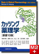 カッツング薬理学原書10版