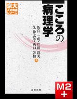 京大人気講義シリーズ こころの病理学