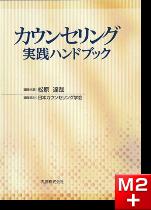カウンセリング実践活用ハンドブック