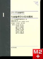 シリーズ生命倫理学 第1巻 生命倫理学の基本構図