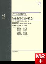 シリーズ生命倫理学 第2巻 生命倫理の基本概念