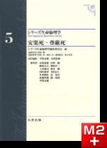 シリーズ生命倫理学 第5巻 安楽死・尊厳死