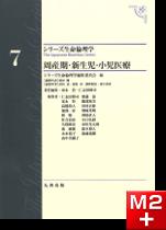 シリーズ生命倫理学 第7巻 周産期・新生児・小児医療