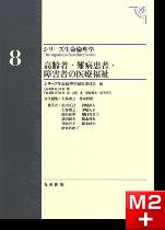 シリーズ生命倫理学 第8巻 高齢者・難病患者・障害者の医療福祉