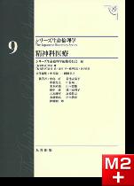 シリーズ生命倫理学 第9巻 精神科医療