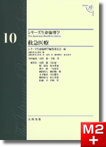 シリーズ生命倫理学 第10巻 救急医療