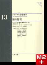 シリーズ生命倫理学 第13巻 臨床倫理