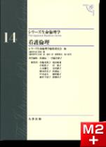 シリーズ生命倫理学 第14巻 看護倫理
