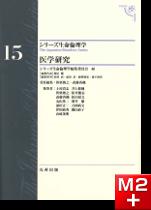 シリーズ生命倫理学 第15巻 医学研究
