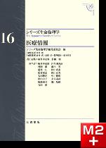 シリーズ生命倫理学 第16巻 医療情報