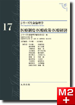 シリーズ生命倫理学 第17巻 医療制度・医療政策・医療経済