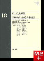 シリーズ生命倫理学 第18巻 医療事故と医療人権侵害