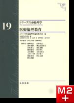 シリーズ生命倫理学 第19巻 医療倫理教育