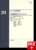 シリーズ生命倫理学 第20巻 生命倫理のフロンティア